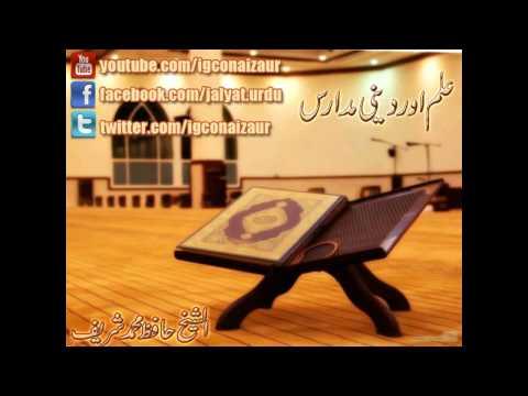 ILM Aur Deeni Madaris - Sheikh Hafiz Muhammad Sharif