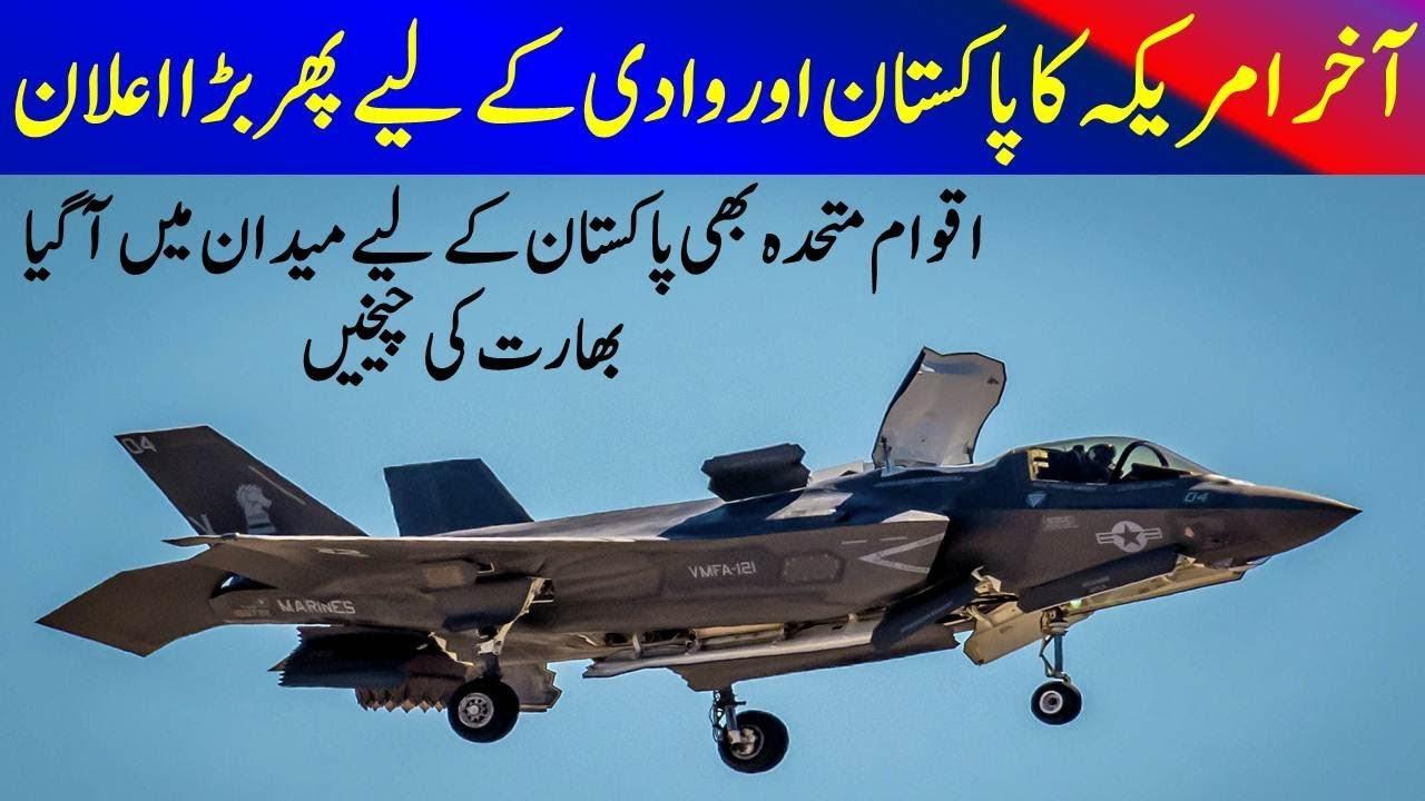 Pakistan and amreeca big annoucement