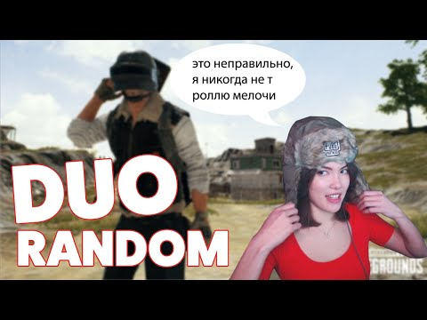 RANDOM DUO #2 - WITH RUSSIAN DUDE !