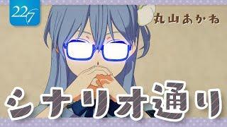 【光る!】丸山あかねの本気メガネ見せます!
