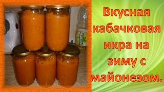Как приготовить вкусную кабачковую икру на зиму с майонезом