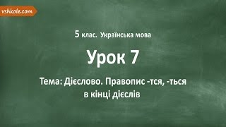 #7 Дієслово. Правопис -тся, -ться в кінці дієслів. Відеоурок з української мови 5 клас