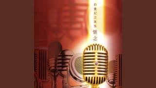 "Deng Zhe Ni Hui Lai (The Background Music Of The Movie "" Returning"")"
