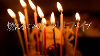 燃えるごみの日/クリープハイプ/cover