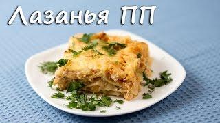 Лазанья ПП. Software lasagna. Рецепт лазаньи. ПП рецепты. Video 2017