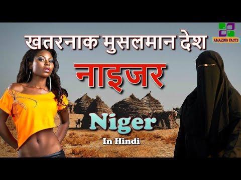 नाइजर खतरनाक मुसलमान देश // Niger A country makes Cry