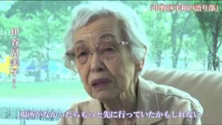 平和の語り部 記録映像