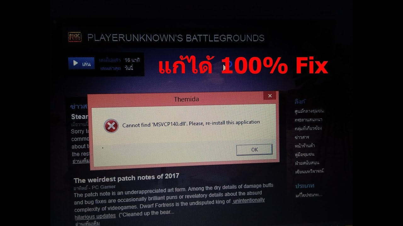 msvcp140.dll missing windows 7 64 bit pubg