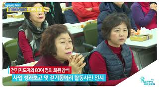 12월 1주_『주민주도 마을단위 걷기동아리사업』평가회 개최 영상 썸네일