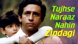 Tujhse Naraaz Nahin Zindagi (Male) | Masoom | Naseeruddin Shah | Jugal Hansraj | #TujhseNaraazNahin