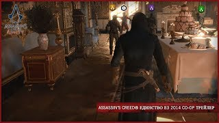 Assassin's Creed Единство Е3 2014 Co-op Трейлер [RU]