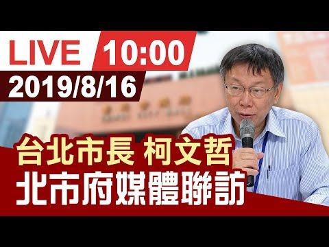 【完整公開】台北市長柯文哲 市府接受媒體聯訪