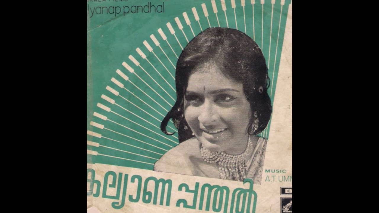 Malayalam Old Movie Posters Series 003movie Posters Series 003