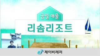 호반 리솜리조트 회원권 구입후기 & 명의개서 절…