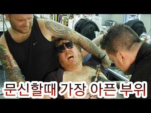 문신할때 가장 아픈 부위 TOP5