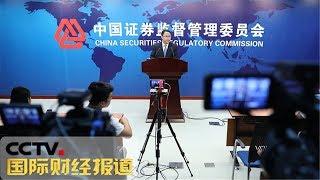 [中国财经报道] 中国证监会:放宽中长期资金入市比例和范围 | CCTV财经