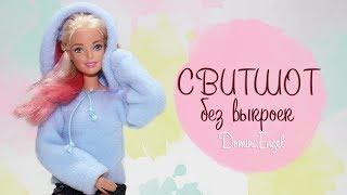 Как сшить СВИТШОТ для кукол БЕЗ ВЫКРОЕК!/Шитьё для начинающих