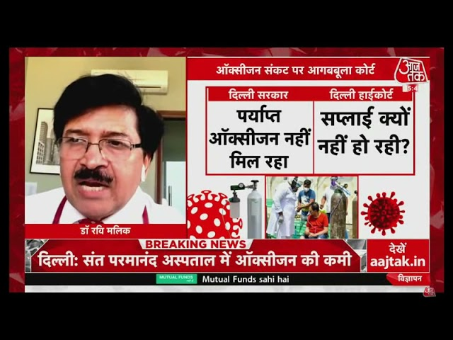 Death of patients admitted in hospital due to shortage of oxygen supply, Dr. Ravi Malik on Aaj Tak