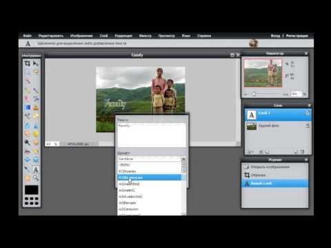 Как обрезать фото онлайн в фотошопе