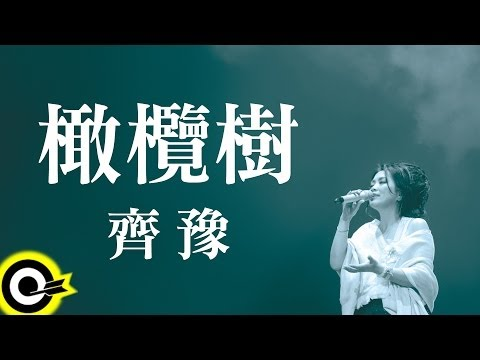 齊豫 Chyi Yu【橄欖樹】Official Lyric Video