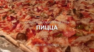 Видеорецепт - Классическая Пицца. Как в лучших РЕСТОРАНАХ Москвы!