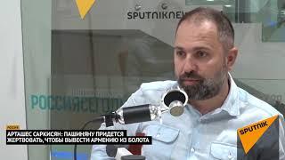 Смотреть Арташес Саркисян: Пашиняну придется жертвовать, чтобы вывести Армению из болота онлайн