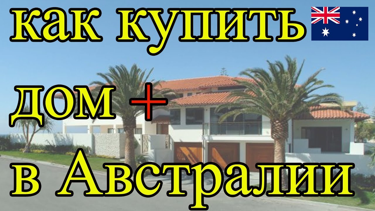 Купить земельный участок в австралии стоимость коммунальных услуг в греции