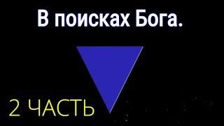 ОБЛИВИОН 13 В ПОИСКАХ ВЫСШЕГО РА. ЗУМА