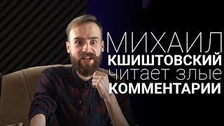 Михаил Кшиштовский читает злые комментарии.