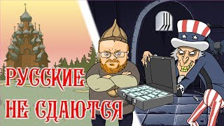 Три русских богатыря против злого Запада