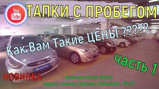 Цены в Mycar Almaty | Алматы Цены на Б/У Автомобили с пробегом | Казахстан Trede in| Авто с пробегом