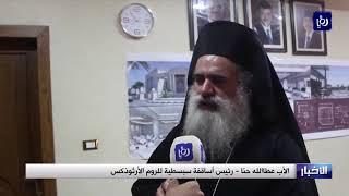مؤتمر يشيد بالوصاية الهاشمية على المقدسات في القدس (9-7-2019)