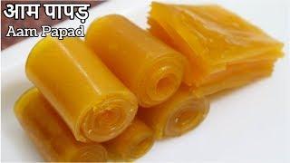 Aam Papad Recipe | How to Make Perfect Aam Papad | Homemade Mango Papad | Easy Mango Recipe