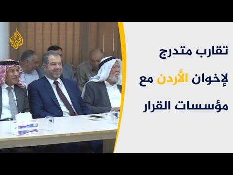 وثيقة سياسية جديدة لجماعة الإخوان المسلمين بالأردن