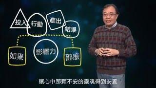 顛倒用-社會企業創業與管理 (簡介短片)