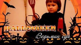 HALLOWEEN Ведьмин суп