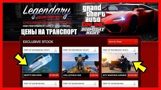 GTA 5 Online: ОБНОВЛЕНИЕ «Судный день» | СКОЛЬКО ДЕНЕГ НУЖНО НА DLC | Doomsday Heist DLC