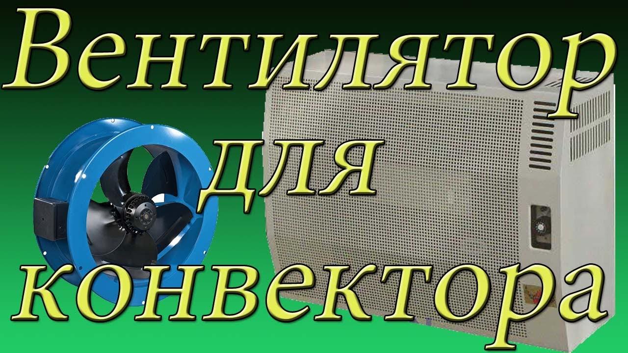 Тепло вентилятор от   конвертера homemade