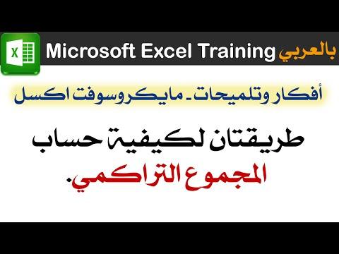 طريقتان لحساب المجموع التراكمي في الإكسل Microsoft Excel Training