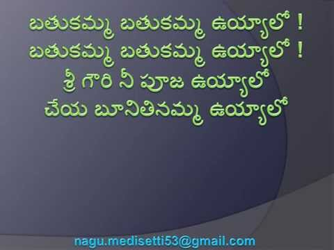 3rd Class Telugu, బతుకమ్మ పాట, Bathukamma song