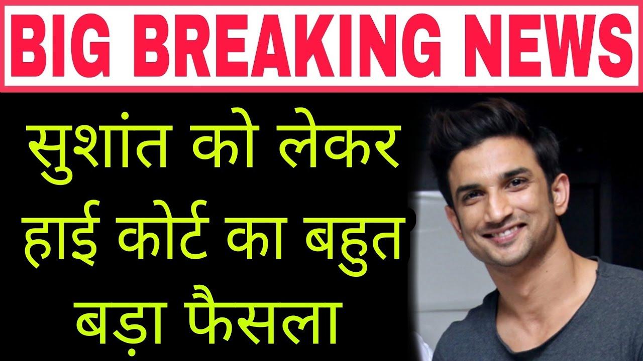 Download Sushant Ko Lekar Delhi High Court Ka Bohut Bada Faisla,Vikas Singh,Trending Talks