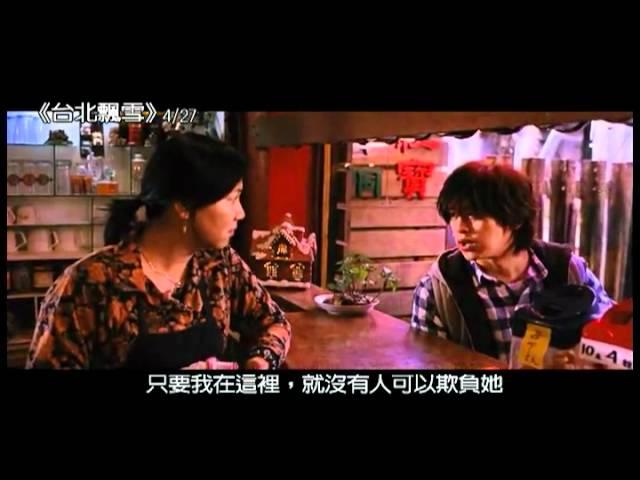 【台北飄雪】Snowfall in Taipei MV版電影預告