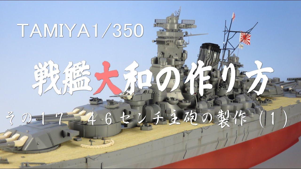 戦艦 マイクラ