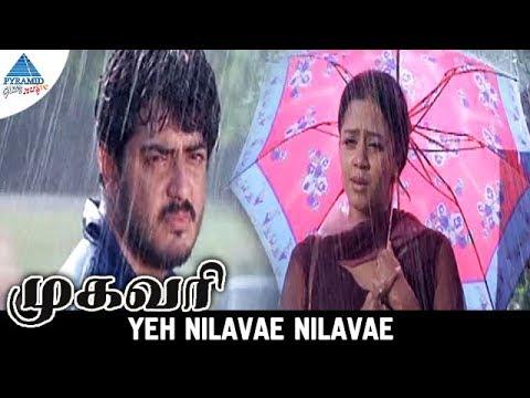 Mugavaree Movie Songs | Yeh Nilavae Nilavae Video Song | Ajith | Jyothika | Pyramid Glitz Music