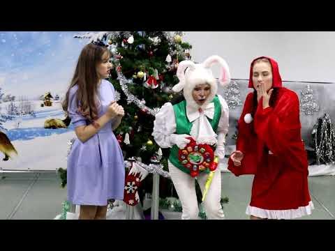 Карнавальная феерия, или Алиса в новогодней сказке чудес