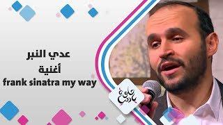 عدي النبر - اغنية frank sinatra my way