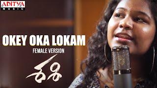 Okey Oka Lokam Female Version   Spoorthi jithender   Sashi Songs