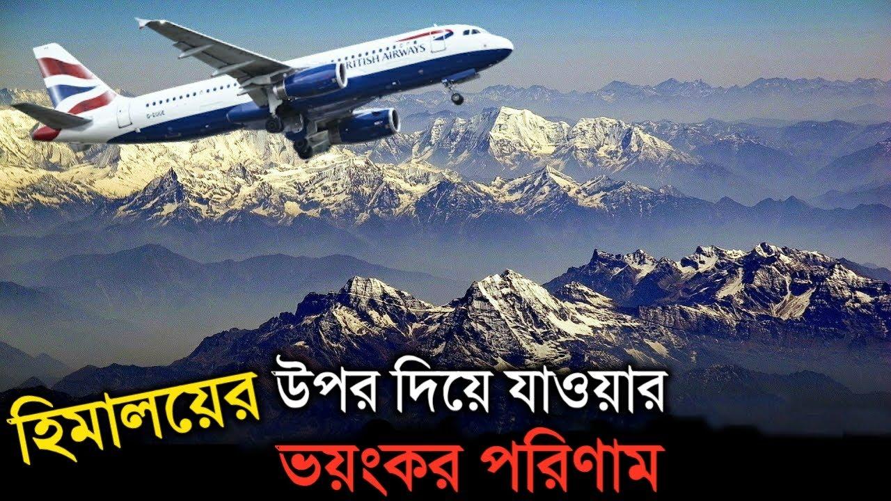 হিমালয়ের উপর দিয়ে প্লেন যায় না কেন ? Why Planes Don't Fly Over Himalayas