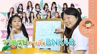 เด็กจิ๋ว | แข่งวาดรูปทายชื่อสมาชิกวง BNK48