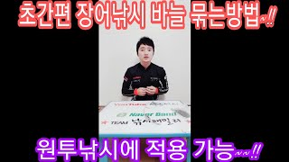 [초짜낚시] 장어낚시 바늘 매듭 방법~~!! 장어 매듭중 최강~   이번엔 서울말로 찍어봤습니다. eel fishing hook
